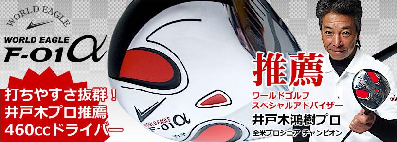 クラブフルセット楽天ランキング「メンズ1位」のF-01アルファ ドライバー