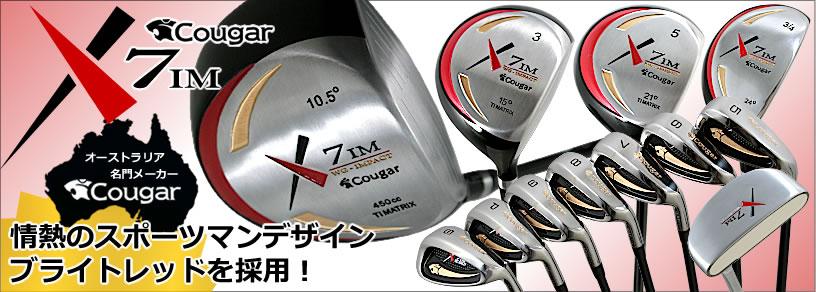 情熱のスポーツマンデザイン!ゴルフクラブフルセット
