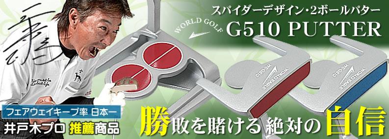 スパイダーデザイン 2ボールパター G510パター