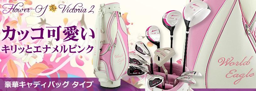ワールドイーグル FL-01 ゴルフクラブフルセット カッコ可愛いキャディーバッグ付き