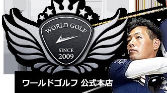 ワールドゴルフ公式本店 クラブ...